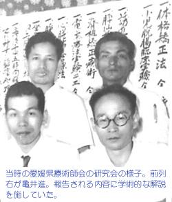 亀井進と愛媛県療術師会